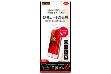 【Apple iPhone 8/iPhone 7】液晶保護フィルム 指紋防止 高光沢