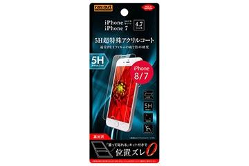 【Apple iPhone 8/iPhone 7】液晶保護フィルム 5H アクリルコート 高光沢