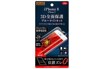 【Apple iPhone SE(第2世代)/iPhone 8/iPhone 7/iPhone 6s/iPhone 6】液晶保護フィルム TPU 光沢 フルカバー 衝撃吸収 ブルーライトカット