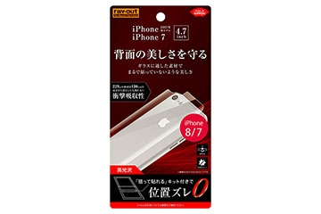【Apple iPhone 8/iPhone 7】液晶保護フィルム 背面 TPU 光沢 衝撃吸収