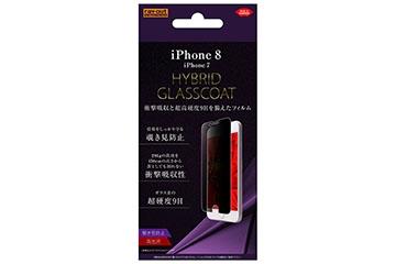 【Apple iPhone 8/iPhone 7】液晶保護フィルム 9H 衝撃吸収 覗き見防止 ハイブリッドガラスコート