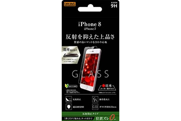【Apple iPhone 8/iPhone 7】液晶保護ガラスフィルム 9H 反射防止 貼付けキット付