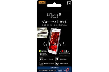 【Apple iPhone 8/iPhone 7】液晶保護ガラスフィルム 9H ブルーライトカット 貼付けキット付