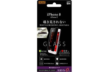 【Apple iPhone 8/iPhone 7/iPhone 6s/iPhone 6】液晶保護ガラスフィルム 9H 180°覗き見防止 貼付けキット付