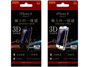 【Apple iPhone 8/iPhone 7】液晶保護ガラスフィルム 3D 9H 全面保護 光沢
