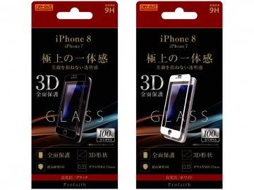 【Apple iPhone 8/iPhone 7】液晶保護ガラスフィルム 3D 9H 全面保護 光沢
