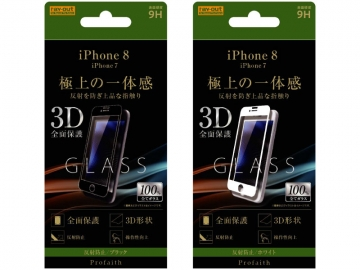 【Apple iPhone 8/iPhone 7/iPhone 6s/iPhone 6】液晶保護ガラスフィルム 3D 9H 全面保護 反射防止