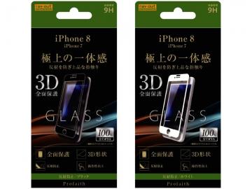 【Apple iPhone 8/iPhone 7】液晶保護ガラスフィルム 3D 9H 全面保護 反射防止