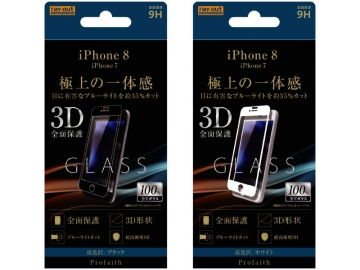【Apple iPhone 8/iPhone 7/iPhone 6s/iPhone 6】液晶保護ガラスフィルム 3D 9H 全面保護 ブルーライトカット