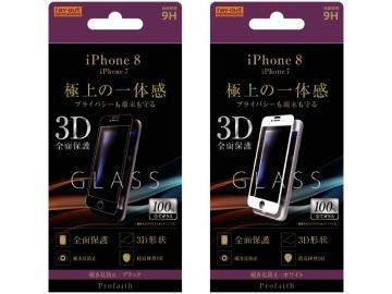 【Apple iPhone 8/iPhone 7】液晶保護ガラスフィルム 3D 9H 全面保護 のぞき見防止