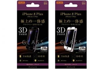 【Apple iPhone 8 Plus/iPhone 7 Plus】液晶保護ガラスフィルム 3D 9H 全面保護 のぞき見防止