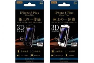 【Apple iPhone 8 Plus/iPhone 7 Plus】液晶保護ガラスフィルム 3D 9H 全面保護 ブルーライトカット