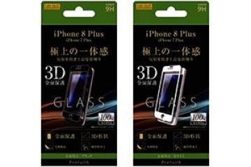 【Apple iPhone 8 Plus/iPhone 7 Plus】液晶保護ガラスフィルム 3D 9H 全面保護 反射防止