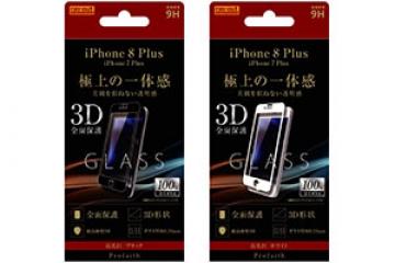 【Apple iPhone 8 Plus/iPhone 7 Plus】液晶保護ガラスフィルム 3D 9H 全面保護 光沢