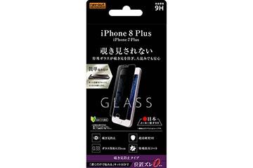 【Apple iPhone 8 Plus/iPhone 7 Plus】液晶保護ガラスフィルム 9H 180°覗き見防止 貼付けキット付