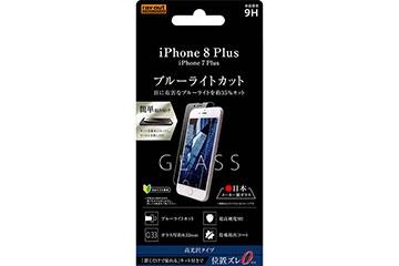 【Apple iPhone 8 Plus/iPhone 7 Plus】液晶保護ガラスフィルム 9H ブルーライトカット 貼付けキット付
