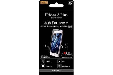 【Apple iPhone 8 Plus/iPhone 7 Plus】液晶保護ガラスフィルム 9H 光沢 0.15mm