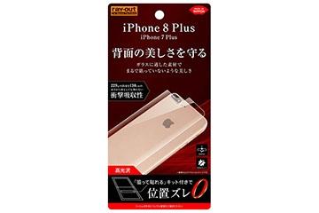 【Apple iPhone 8 Plus/iPhone 7 Plus】液晶保護フィルム 背面 TPU 光沢 衝撃吸収