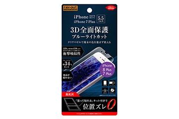 【Apple iPhone 8 Plus/iPhone 7 Plus】液晶保護フィルム TPU 光沢 フルカバー 衝撃吸収 ブルーライトカット
