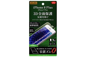 【Apple iPhone 8 Plus/iPhone 7 Plus】液晶保護フィルム TPU 反射防止 フルカバー 衝撃吸収