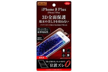 【Apple iPhone 8 Plus/iPhone 7 Plus】液晶保護フィルム TPU 光沢 フルカバー 衝撃吸収