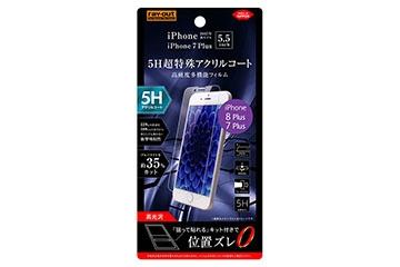 【Apple iPhone 8 Plus/iPhone 7 Plus】液晶保護フィルム 5H 衝撃吸収 ブルーライトカット アクリルコート 高光沢