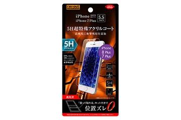 【Apple iPhone 8 Plus/iPhone 7 Plus】液晶保護フィルム 5H 衝撃吸収 アクリルコート 高光沢