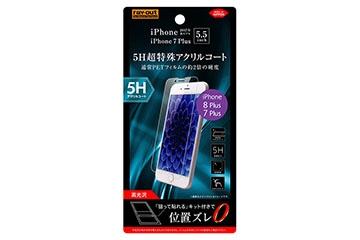 【Apple iPhone 8 Plus/iPhone 7 Plus】液晶保護フィルム 5H アクリルコート 高光沢