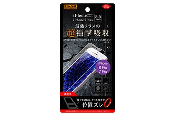 【Apple iPhone 8 Plus/iPhone 7 Plus】液晶保護フィルム TPU 衝撃吸収 光沢