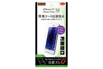 【Apple iPhone 8 Plus/iPhone 7 Plus】液晶保護フィルム さらさらタッチ 指紋 反射防止