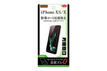 【Apple iPhone XS / iPhone X】液晶保護フィルム さらさらタッチ 指紋 反射防止