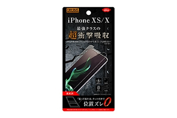 【Apple iPhone X】液晶保護フィルム TPU 衝撃吸収 光沢