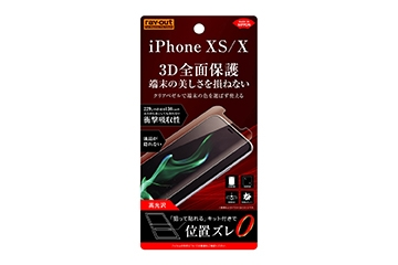 【Apple iPhone 11 Pro/XS/X】液晶保護フィルム TPU 光沢 フルカバー 衝撃吸収