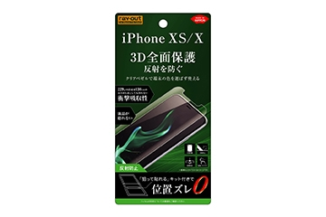 【Apple iPhone XS / iPhone X】液晶保護フィルム TPU 反射防止 フルカバー 衝撃吸収