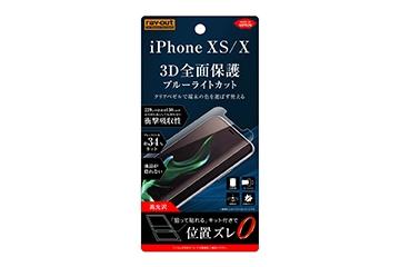【Apple iPhone X】液晶保護フィルム TPU 光沢 フルカバー 衝撃吸収 ブルーライトカット