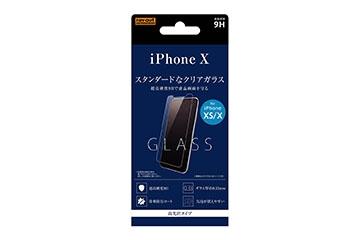 【Apple iPhone XS / iPhone X】液晶保護ガラスフィルム 9H 光沢 ソーダガラス