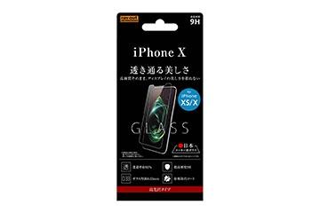 【Apple iPhone X】液晶保護ガラスフィルム 9H 光沢 0.33mm