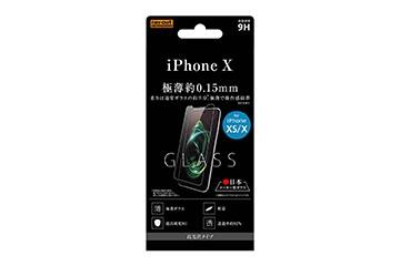 【Apple iPhone X】液晶保護ガラスフィルム 9H 光沢 0.15mm