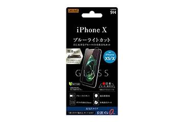 【Apple iPhone XS / iPhone X】液晶保護ガラスフィルム 9H ブルーライトカット 貼付けキット付