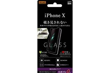 【Apple iPhone X】液晶保護ガラスフィルム 9H 180°覗き見防止 貼付けキット付