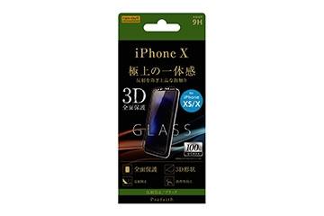 【Apple iPhone XS / iPhone X】液晶保護ガラスフィルム 3D 9H 全面保護 反射防止 /ブラック
