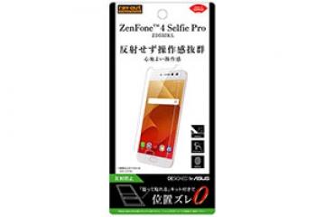 【ASUS ZenFone 4 Selfie Pro ZD552KL 5.5inch】フィルム 指紋 反射防止