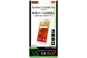 【ASUS ZenFone 4 Selfie Pro ZD552KL 5.5inch】フィルム さらさらタッチ 指紋 反射防止