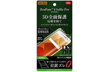 【ASUS ZenFone 4 Selfie Pro ZD552KL 5.5inch】フィルム TPU 反射防止 フルカバー 衝撃吸収