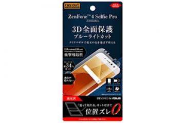 【ASUS ZenFone 4 Selfie Pro ZD552KL 5.5inch】フィルム TPU 光沢 フルカバー 衝撃吸収 ブルーライトカット