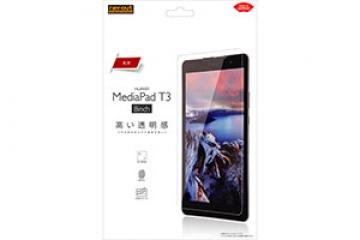 【HUAWEI MediaPad T3】液晶保護フィルム 指紋防止 光沢