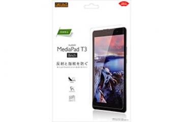 【HUAWEI MediaPad T3】液晶保護フィルム 指紋 反射防止