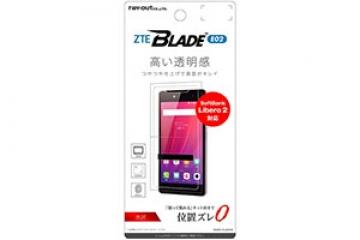 【ZTE BLADE E02/SoftBank Libero 2】液晶保護フィルム 指紋防止 光沢