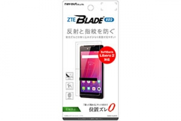 【ZTE BLADE E02/SoftBank Libero 2】液晶保護フィルム 指紋 反射防止