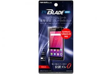 【ZTE BLADE E02/SoftBank Libero 2】液晶保護フィルム 5H 耐衝撃 ブルーライトカット アクリルコート 高光沢